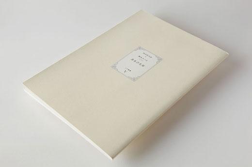 本の知と美の領域 VOL.1 -- 白井敬尚の仕事」展
